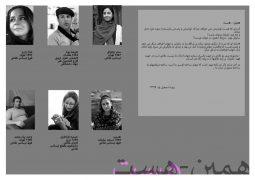 """برپایی """"همین_هست"""" در گالری دید تهران + عکس"""