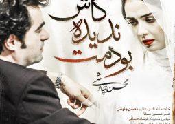 چهارمین اثر محسن چاوشی برای فصل دوم شهرزاد را آنلاین بشنوید + صوت