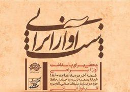 اعلام برنامههای بیست و سومین ویژهبرنامه «شب آواز ایرانی»