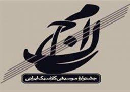 اعلام فراخوان بخش پژوهشی دومین فستیوال موسیقی کلاسیک ایرانی