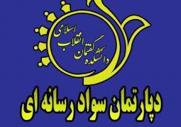 برگزاری کلاسهای آموزشی پودمان سواد رسانه ای در دانشکده گفتمان انقلاب اسلامی