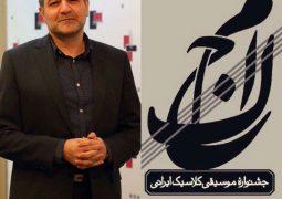 مدیر اجرایی دومین فستیوال موسیقی کلاسیک ایرانی منصوب شد