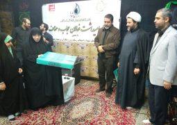 مراسم گرامیداشت فعالان عفاف و حجاب در کهف الشهدا برگزار شد