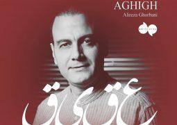 انتشار تیتراژ سریال «عقیق» با صدای علیرضا قربانی
