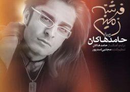 آخرین ترانه حامد هاکان را اختصاصی از آوای ایرانیان بشنوید + صوت