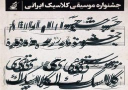 معرفی مسئولان بخش های مختلف دومین فستیوال موسیقی کلاسیک ایرانی