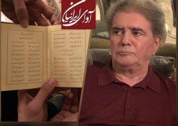 فال حافظ استاد شجریان برای مردم ایران + عکس