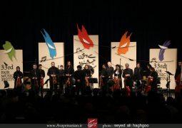 اجرای مشترک ارکستر سمفونیک ایران و اتریش + تصاویر