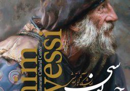 ناصر ملک مطیعی و رضا رویگری در افتتاحیه نمایشگاه نقاشی  + تصاویر