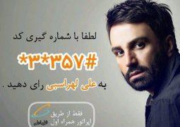 """حضور """"وطن""""  علی لهراسبی در فینال """"ای ایران"""" + آهنگ"""