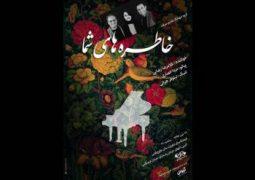 اجرای آثار بزرگان موسیقی ایران در نیاوران
