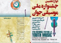 برپایی بخش دوم جشنواره موسیقی جوان با نوازندگان «تار» + تصاویر