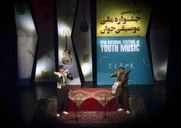 برگزاری اختتامیه «بخش نواحی» جشنواره ملی موسیقی جوان در تالار وحدت