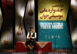 چهاردهمین جشنواره موسیقی جوان چگونه داوری میشود؟