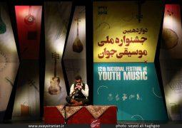 گزارشی از نخستین روز جشنواره موسیقی جوان  + تصاویر