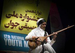 روز خراسانیها در جشنواره ملی موسیقی جوان + تصاویر
