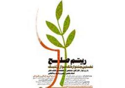 جشنواره «ریتم صلح» در ارسباران برگزار میشود