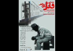«قاتل بی رحم» در برج آزادی + عکس