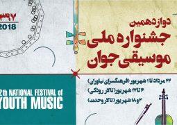پیوند جوانان و پیشکسوتان در جشنواره ملی موسیقی جوان