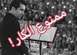 خواننده مشهور موسیقی ایرانی ممنوع الکار شد!