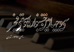 رامین صدیقی از بخش بینالملل جشنواره موسیقی فجر انصراف داد