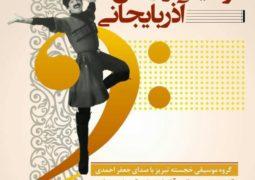 نوای موسیقی آذری در قلب پایتخت