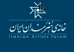 برنامههای موسیقی خانه هنرمندان ایران
