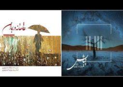 رونمایی از «عاشقانه در باران» و «نیایش» در تالار وحدت