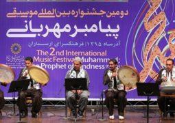 آغاز جشنواره موسیقی «پیامبر مهربانی» از فردا