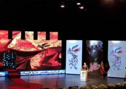 جشنوارهی فیلم فجر کلید خورد / «حسرتها و خوشیها در یک قاب»