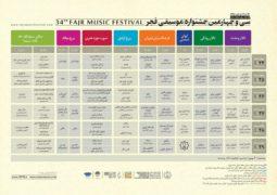 جدول اجراهای جشنواره موسیقی فجر منتشر شد