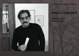 «آرش کمانگیر» به بازار آمد