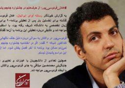 عادل فردوسی پور: از حرفهایم در جشنواره جامجم پشیمان نیستم