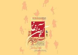 جزییات افتتاحیه ششمین جشنواره موسیقی نوای خرم