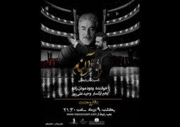طنین موسیقی آذربایجانی در تالار وحدت