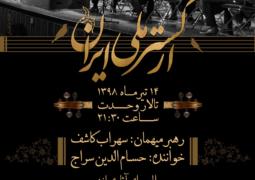 روایت دوباره هزاردستان در قلب تهران