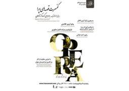 اجرای آثار بزرگان موسیقی در قلب تهران