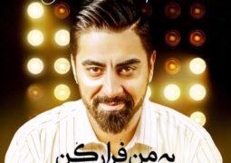 آلبوم «به من فرار کن» مرد هزارصدای ایران منتشر شد