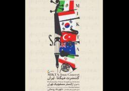 آهنگسازان کشورهای گروه «میکتا» مهمان تهران میشوند