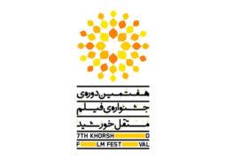 تفاهمنامه جشنواره فیلم مستقل خورشید و جشنواره «سلول آرت» آلمان