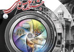 نخستین جشنواره عکس «نمای ملی» برگزار میشود