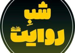 بررسی غدیر در متون کهن شیعه در مجله «شب های هنر»