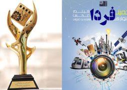 معرفی فیلمهای بین المللی حاضر در جشنواره «فردا»