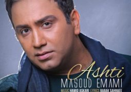 آهنگ جدید مسعود امامی با نام «آشتی» را دانلود کنید