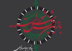 بردیا صدرنوری تک آهنگ «باز این چه شورش است…» را منتشر کرد