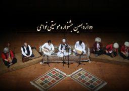 ارسال آثاری از ۲۲ استان به جشنواره موسیقی نواحی ایران