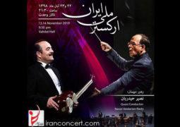 ارکستر ملی ایران با آثاری از کیوان ساکت به روی صحنه می رود