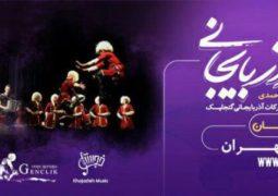 کنسرت موسیقی آذربایجانی برگزار میشود
