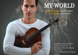 آلبوم «دنیای من» منتشر شد