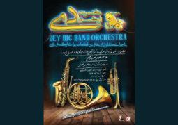 ارکستر «دی» در تالار رودکی کنسرت میدهد/ رهبری ارکستر ناصر رحیمی